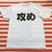 攻めTシャツ 白Tシャツ×黒文字 S~XXL