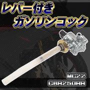 CBR250RR MC22 ガソリンコック フューエルコック レバー付き バイク ホンダ