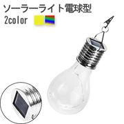 ソーラー 電球型 ライト イルミネーション 屋外 防水