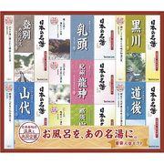 バスクリン 日本の名湯 ギフトセット NMG-25F