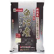 米の横綱新潟県魚沼産こしひかり5kg