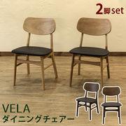 【離島発送不可】【日付指定・時間指定不可】VELA ダイニングチェア 2脚セット NA/WAL