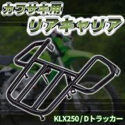 カワサキ用 リアキャリア KLX250 Dトラッカー01~07年 純正タイプ リア キャリア