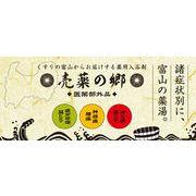 薬用入浴剤 売薬の郷 薬用本舗(効能別3種)/日本製