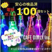 【安心の検品済み】光る電球ボトル 電球ソーダボトル 500ml 業務用 100個セット