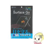 LCD-SF6BCAR サンワサプライ Microsoft Surface Go用 ブルーライトカット 液晶保護指紋反射防止フィル・