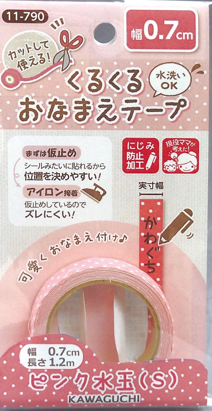 KAWAGUCHI くるくるおなまえテープ ピンクみずたま