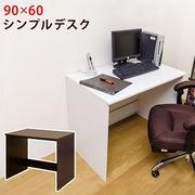 シンプルデスク 90×60 DBR/WH