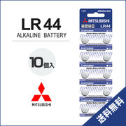 LR44 ボタン電池 MITSUBISHIブランド 三菱 10個入り アルカリ コイン電池 AG13 / 357A / CX44
