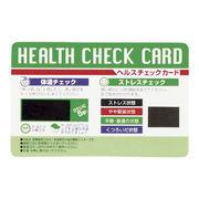 (低額ノベルティ)ヘルスチェックカード HC-3