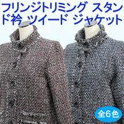 【2019新作 春】レディース アウター フリンジトリミング スタンド衿 ツイード ジャケット 6枚セット