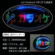 LEDサインボード カラオケ 380×685 LED 看板 サインボード からおけ モーションパネル