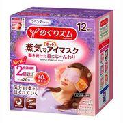 めぐリズム蒸気でホットアイマスク(12枚入)