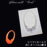 シリコンモールド【61.オーバル(蝶)】レジン枠 シリコン 粘土