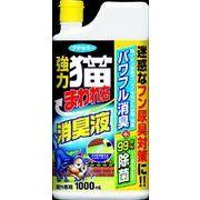 強力猫まわれ右消臭液 【 フマキラー 】 【 園芸用品・忌避剤 】