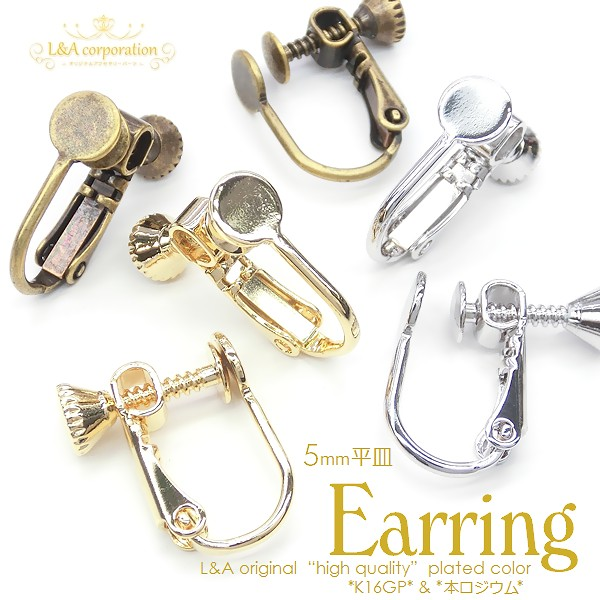 ★L&A original earring★イヤリングパーツ★ネジバネ式5mm平皿付ER★特殊加工済★デコ土台★
