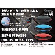 ラグビーボール型ワイヤレススピーカー