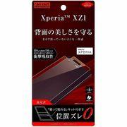 Xperia XZ1 背面保護フィルム TPU 光沢 衝撃吸収