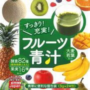 フルーツ青汁 安心の日本製