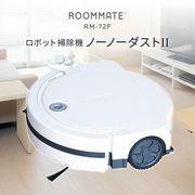 ROOMMATE ロボット掃除機ノーノ―ダストII RM-72F