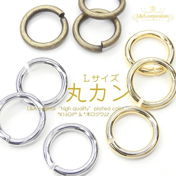 ★L&A original parts★丸カンLサイズ★太&大サイズ★最高級鍍金★大きめリング★