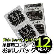 業務用コンドームお試しパック【12個入り】Rich リッチ XLサイズ│12枚入り 業務用スキン