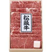 松阪牛 すきしゃぶ(折箱入り)700g 2457-150 (代引不可・送料無料)