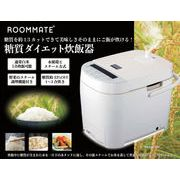 糖質ダイエット炊飯器 RM-69H