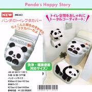 パンダのトイレフタカバー