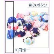 【春夏アクセサリー】包みボタン くるみボタン 半円パーツ 桜柄 和柄パーツ 10円