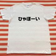 ひゃほーいTシャツ 白Tシャツ×黒文字 S~XXL