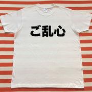 ご乱心Tシャツ 白Tシャツ×黒文字 S~XXL