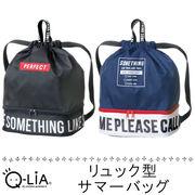 ■Q-LiA(クーリア)■ リュック型 サマーバッグ