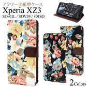 花柄 レディース 手帳型ケース スマホケース Xperia XZ3 SO-01L SOV39 801SO xperiaxz3 ケース シンプル