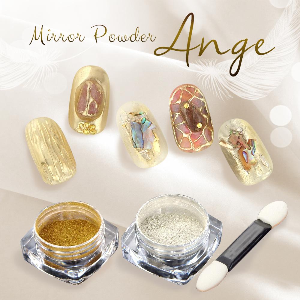 天使のミラーパウダー【Ange-アンジュ-】ゴールド/シルバー クロムパウダー ミラー メタリック