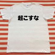 起こすなTシャツ 白Tシャツ×黒文字 S~XXL