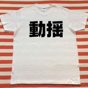 動揺Tシャツ 白Tシャツ×黒文字 S~XXL
