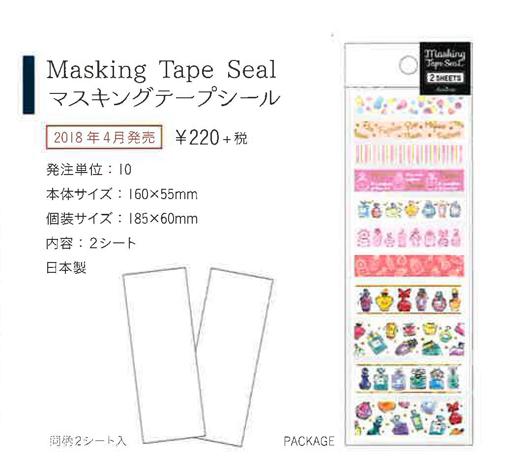 PINE BOOK マスキングテープシール【2018_4月発売】16種