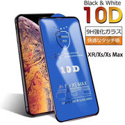 【10D】iPhone11 pro max XS Max XS XR 10D 強化ガラスフィルム 9H 衝撃吸収 気泡レス 全面保護