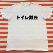 トイレ難民Tシャツ 白Tシャツ×黒文字 S~XXL