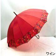 【雨傘】【長傘】和柄16本骨松竹梅切継ぎ柄ジャンプ傘