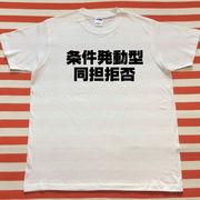 条件発動型同担拒否Tシャツ 白Tシャツ×黒文字 S~XXL