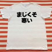 まじくそ寒いTシャツ 白Tシャツ×黒文字 S~XXL