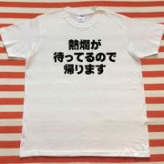 熱燗が待ってるので帰りますTシャツ 白Tシャツ×黒文字 S~XXL