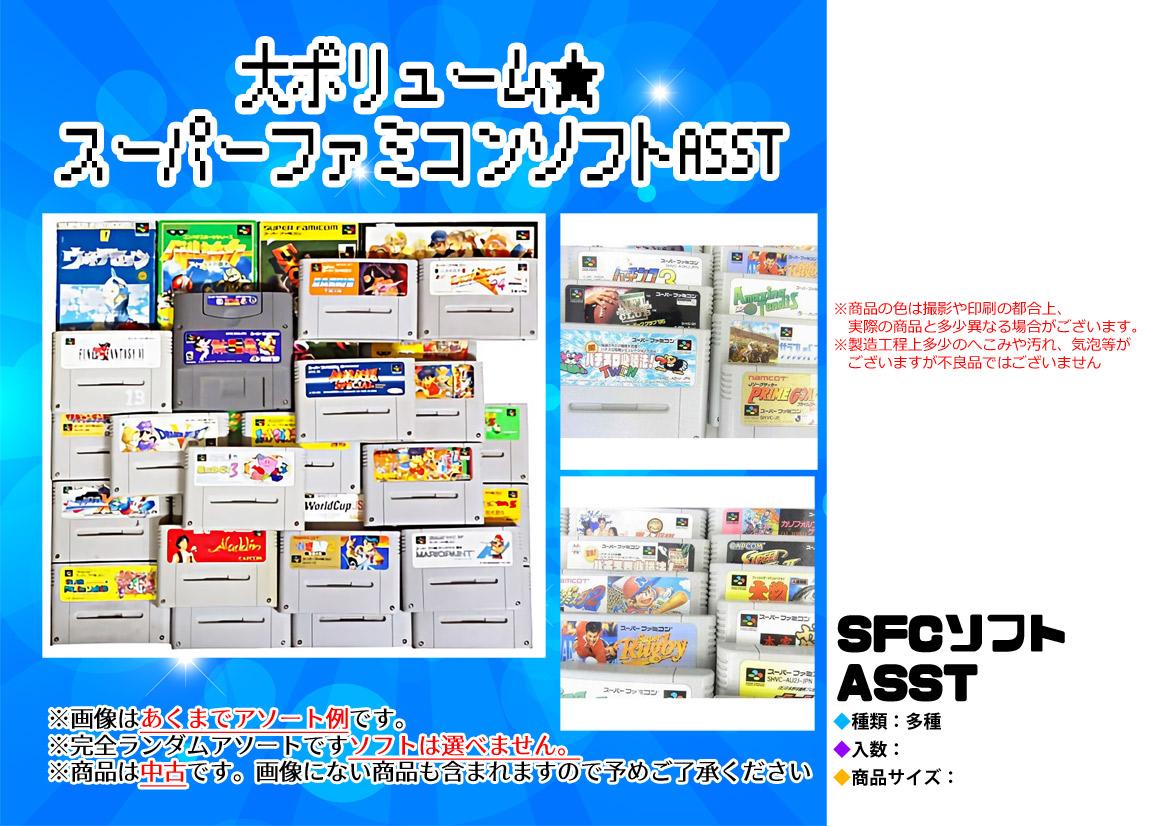【激安大特価】 中古 スーファミ ソフトアソート スーパーファミコン