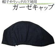脱毛患者さま向け 医療帽子 コットン100% 帽子やウィッグの下にかぶる 下地用 ガーゼキャップ