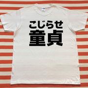 こじらせ童貞Tシャツ 白Tシャツ×黒文字 S~XXL