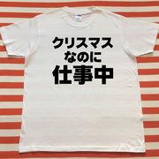 クリスマスなのに仕事中Tシャツ 白Tシャツ×黒文字 S~XXL