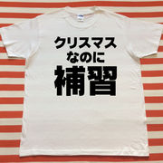 クリスマスなのに補習Tシャツ 白Tシャツ×黒文字 S~XXL