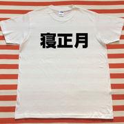 寝正月Tシャツ 白Tシャツ×黒文字 S~XXL